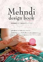Mehndi design book 〜天然染料ヘナで彩るボディアート〜