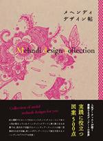 メヘンディ デザイン帖 Mehndi design collection